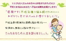 しあわせ妊娠マニュアル【特割パック】 溝口博士 口コミ.jpg